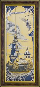 Петропавловская крепость (вертик.) (в раме)