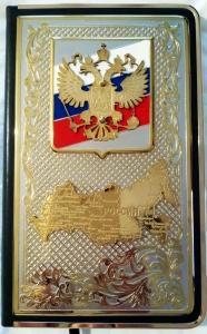 Ежедневник украшенный Россия
