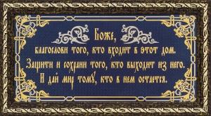 Молитва (миниатюра) (в раме)