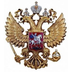 Герб России (арт. s319)